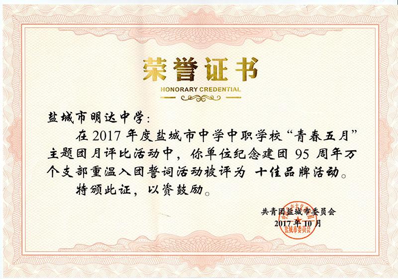 喜报四:我校主题团月活动荣获市十佳品牌