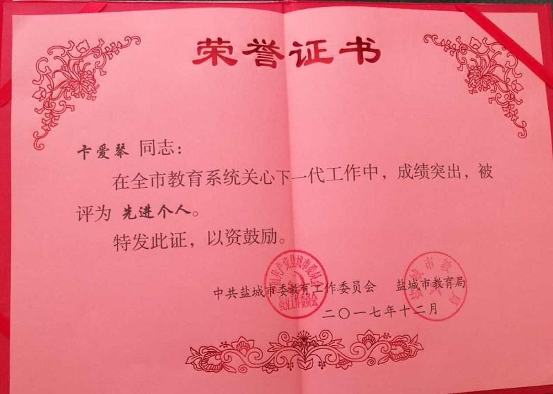 """喜报五:我校被表彰为""""江苏省教育系统关心下一代工作先进集体"""""""
