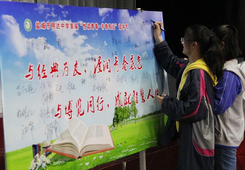 """我校举行首届""""悦读青春•书香致远""""读书节启动仪式"""