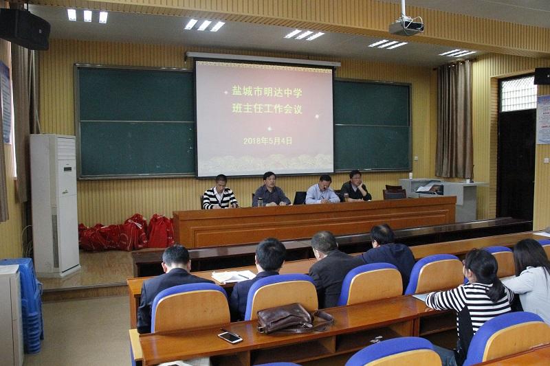 我校召开2018年春学期班主任工作例会.