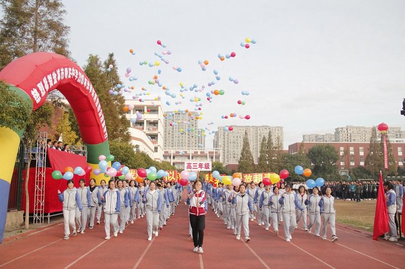 我校2018年秋季体育运动会隆重开幕
