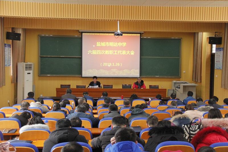 我校胜利召开第六届教职工代表大会第四次会议