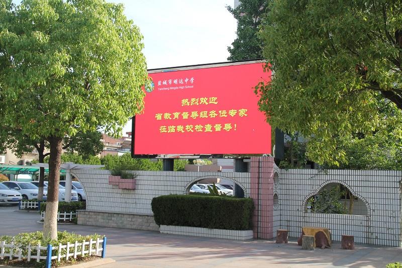 江苏省人民政府教育督导组专家一行莅临我校检查指导