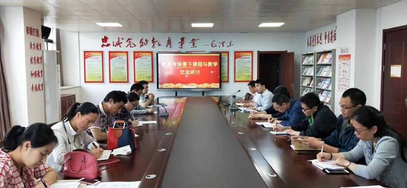 我校召开《新高考背景下课程与教学》交流研讨会