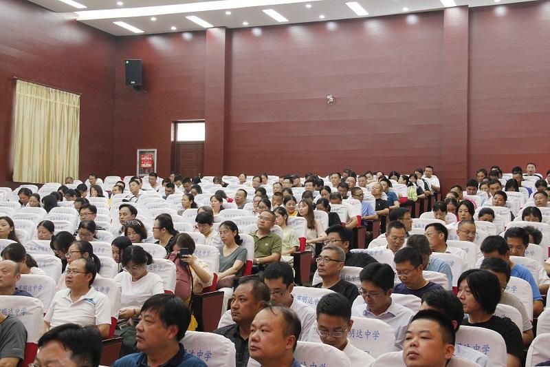 我校举行2019-2020学年度第一学期开学工作会议