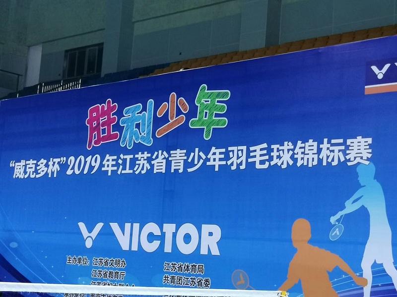 喜报九:我校学生在省青少年羽毛球锦标赛中成绩喜人