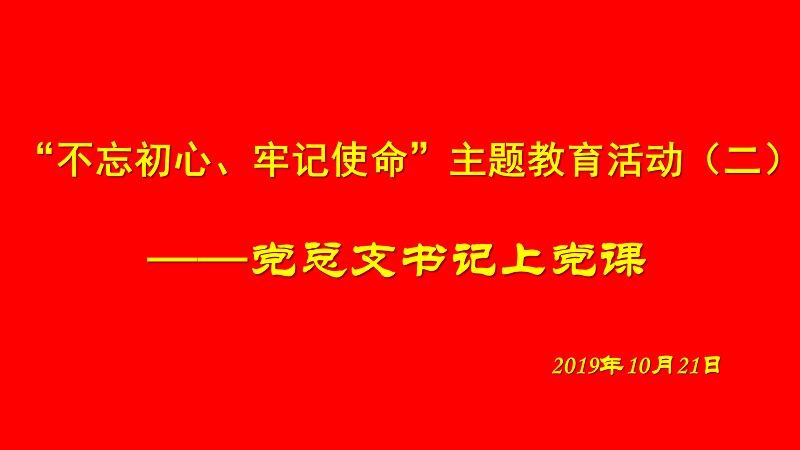 """我校开展""""不忘初心、牢记使命""""主题教育活动(二) ——组织开展""""党总支书记开党课""""活动"""