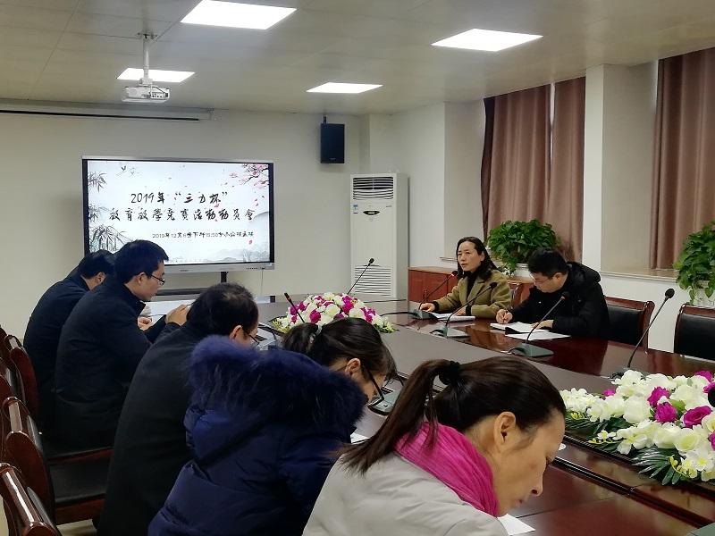 """我校召开2019年""""三力杯""""教育教学竞赛活动动员会"""