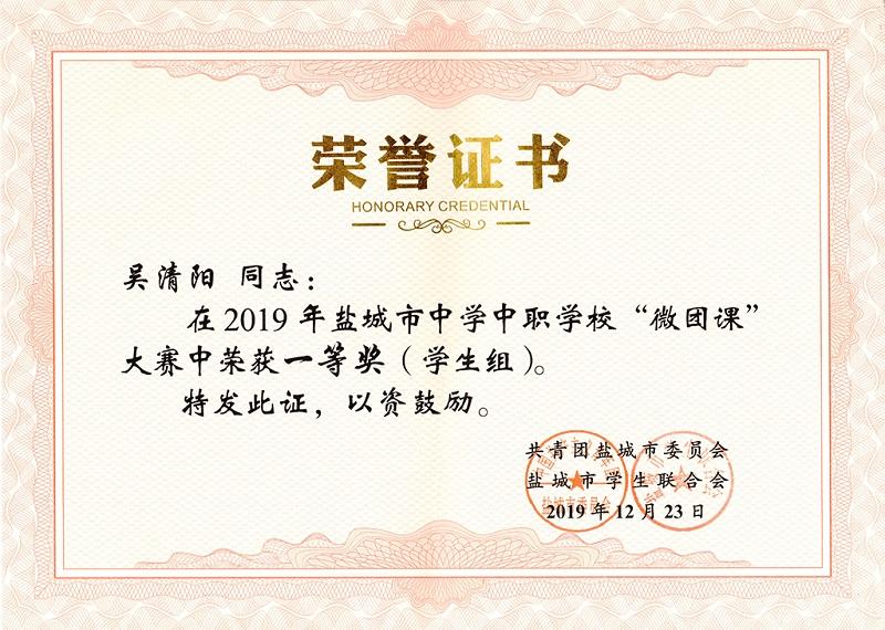 2020年喜报一:我校吴清阳同学荣获全市中学中职微团课比赛一等奖