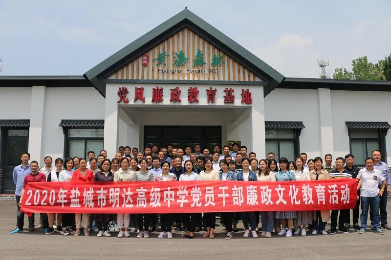 我校党员教师、管理干部赴东台开展廉政文化教育主题活动