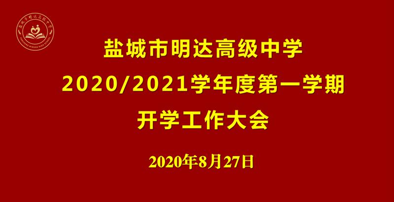 我校召开2020/2021学年度第一学期开学工作大会