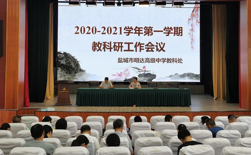 我校召开2020/2021学年度第一学期的首次教研工作会议